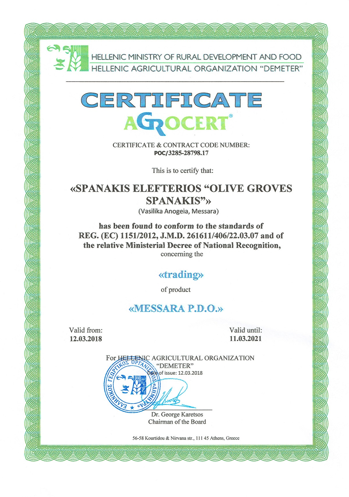 certifications spanakis olive groves 3
